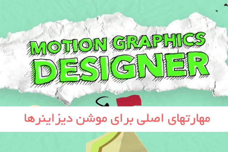 مهارتهای مورد نیاز برا یموشن گرافیک دیزاینرها