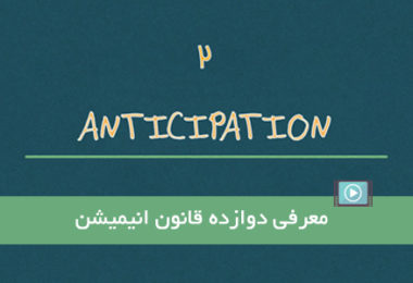 Anticipation site banner 380x260 - خانه
