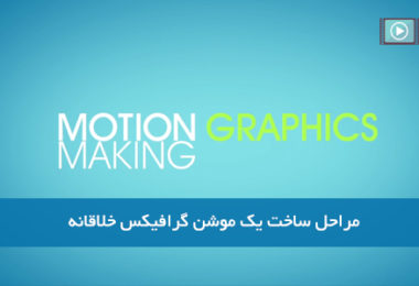 making motion graphics