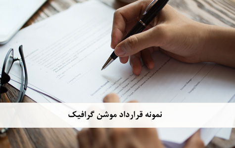 دانلود قرارداد موشن گرافیک